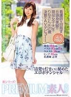 AVOP-239 看護師を目指す8頭身美脚の現役女子大生・りなさん(仮)21歳 決意のAVデビュー!