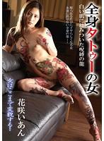 BDA-030 全身タトゥーの女 白い肌に棲みついた呪縛の龍 花咲いあん