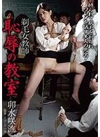 BDA-095 剃毛女教師 恥辱の教室 卯水咲流