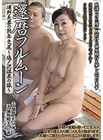 BJD-37 還暦フルムーン 浦野夫妻の熟年交尾 塩ノ沢温泉の旅 浦野明美