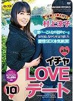 CESD-324 イチャLOVEデート10 世界で1番大切な村上涼子