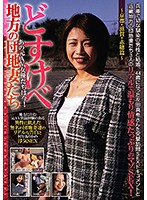 CJ-090 どすけべ地方の団地妻たち あのAV女優たちは今! ~京都・滋賀・赤穂篇~