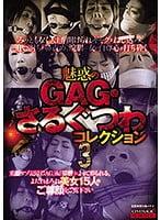 CMA-053 魅惑のGAG・さるぐつわコレクション3