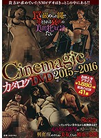 CMC-179 Cinemagic カタログDVD 2015~2016