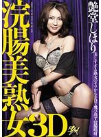 DASD-137 浣腸美熟女3D 艶堂しほり
