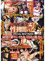DBEB-075 残酷猟奇性拷問 忍 SPECIAL BEST FILMS 屈辱の果てにイク女、号泣の彼方に