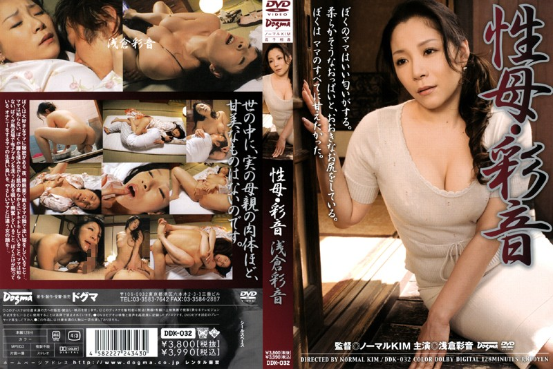 DDK-032 Sei mother, Ayane Asakura Ayane - Relatives, MILF, Mature Woman, Featured Actress, Big Tits, Ayane Asakura