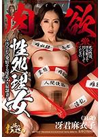 DDOB-003 肉欲性処理女~汚されて発情する淫乱メス奴隷妻~ 冴君麻衣子