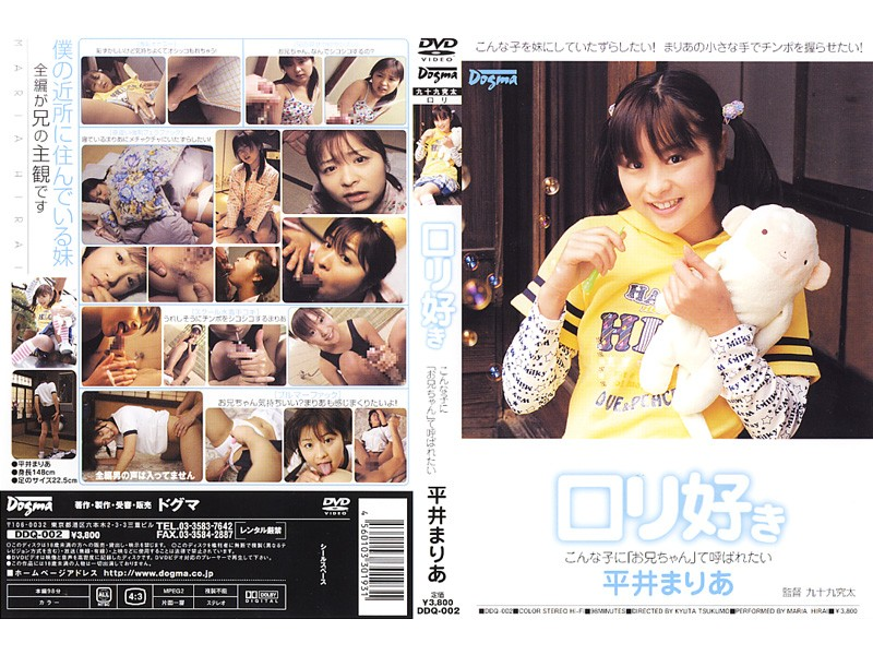 DDQ-002 The Hirai Maria which likes rori - Youthful, Maria Hirai