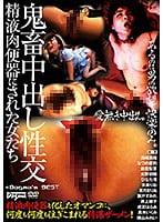 DDT-619 鬼畜中出し性交 精液肉便器にされた女たち