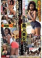 DIVAS-049 「こりゃ抜ける」たまには黒人美女とかどう?スタイル良過ぎてアスリートみたいな肉体美のブラックガールを