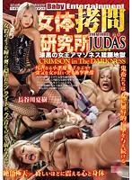 DJUD-108 女体拷問研究所 THE THIRD JUDAS(ユダ)Episode-8 漆黒の女王アマゾネス蹂躙地獄