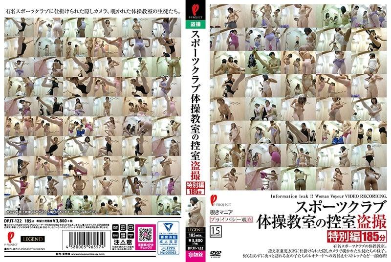 DPJT-122 スポーツクラブ体操教室の控室盗撮 特別編