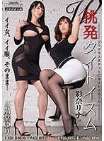 DPMI-017 挑発タイトイズム 彩奈リナ 二階堂ゆり Wキャスト