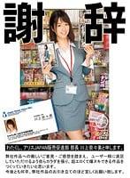 DVAJ-187 【謝辞】わたくし、アリスJAPAN販売促進部 部長 川上奈々美 と申します。弊社作品への厳しいご意見・