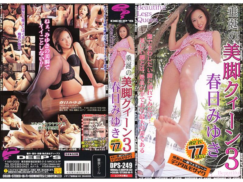 DVDPS-249