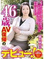 EMAZ-356 46歳、AV復帰のReデビュー! 藤沢麻衣子