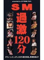 EMF-014 SM過激120分(3)