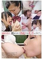 EVIS-158 過敏な乳首 舐められて勃起する乳首レズビアン
