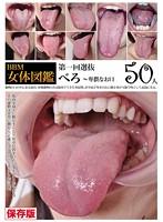 EVIZ-041 BBM女体図鑑 べろ