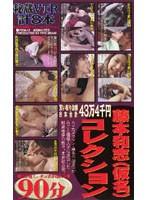 FBM-012 藤本和志(仮名)コレクション 秘蔵VTR計8本