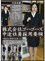 GBTA-004 株式会社ゴーゴーズ中途社員採用要綱~面接及び研修の記録~ 二