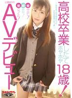 GDTM-181 高校卒業したてのホヤホヤ18歳!AVデビュー~先月まで女子校生だった少女は変態ドMっ娘~初ごっくん!初