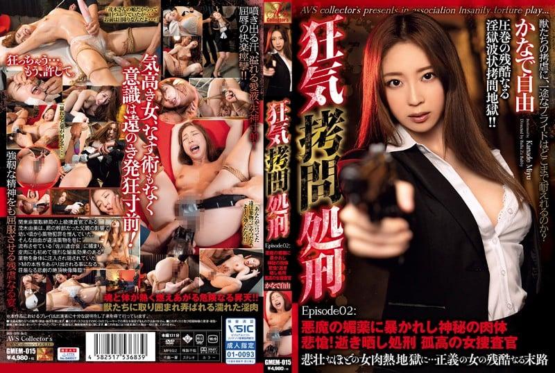 GMEM-015 狂気拷問処刑 Episode02:悪魔の媚薬に暴かれし神秘の肉体 悲愴!逝き晒し処刑 孤高の女捜査官 かなで自由