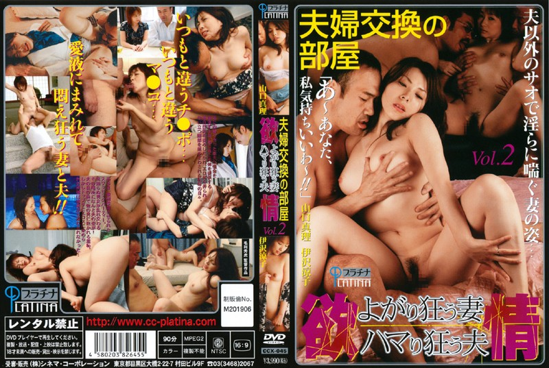 CCX-045 Room passion wife / Hama re-husband Vol.2 which is out of order of the wife swapping that is absorbed in enjoying itself
