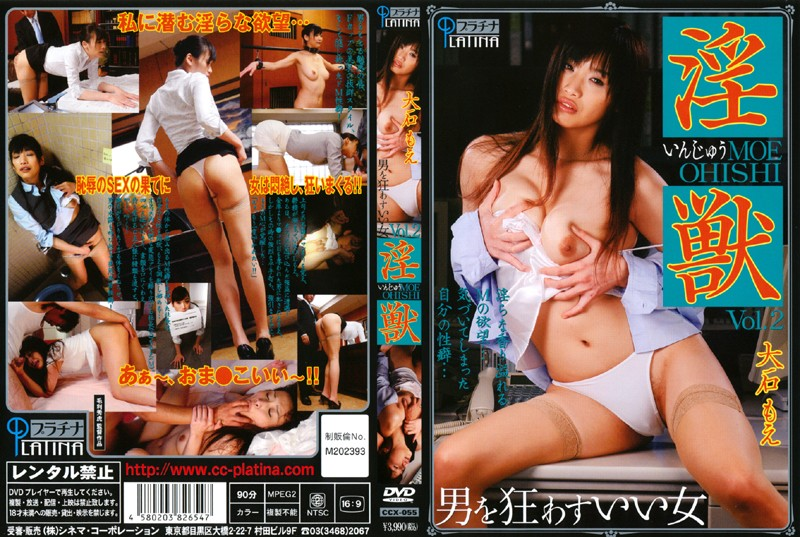 CCX-055 The good woman In beast Vol.2 Ooishi Moe which lets a man be out of order - Training, Moe Oishi, Drama