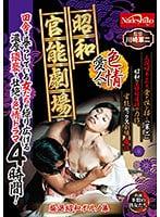 NASS-578 昭和官能劇場 色情愛人編