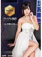 MXGS-926 プレミアム風俗VIPフルコース in 大槻ひびき