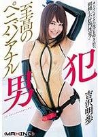 MXGS-938 至高のペニバンアナル男犯 吉沢明歩