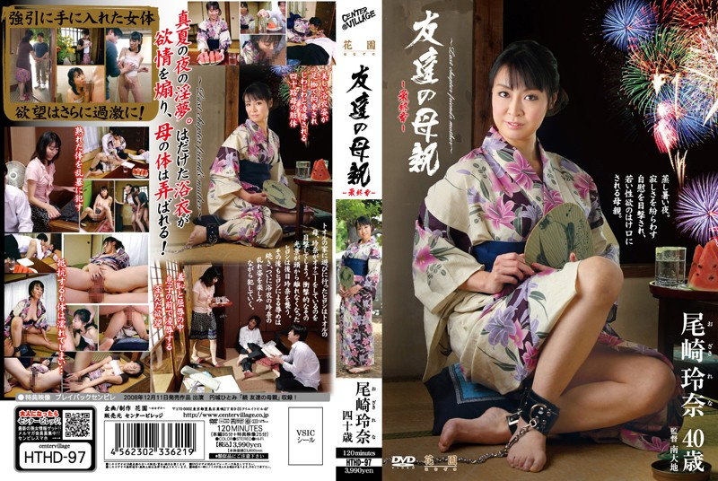 HTHD-97 Mother - most last chapter - Reina Ozaki of the friend - Rena Ozaki, Mature Woman, Married Woman, KIMONO