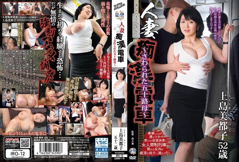 IRO-12 Married Woman Molester's Train ~The Victim: A 50-Something MILF~ Mitsuko Ueshima - Mitsuko Ueshima, Mature Woman, Married Woman, Creampie, Big Tits
