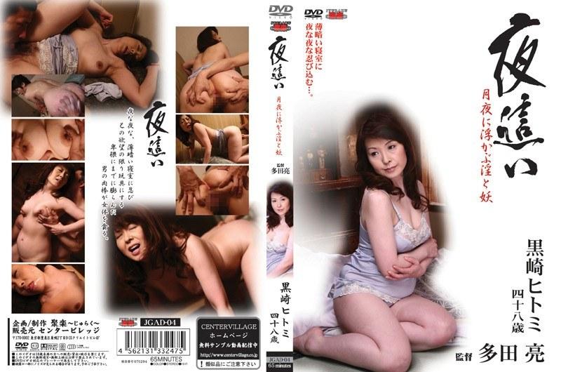 JGAD-04 In and Ayakashi Hitomi Kurosaki who I crawl at night, and float in a moonlit night - Mature Woman, Hitomi Kurosaki, Cunnilingus, Big Tits