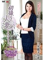 JRZD-703 初撮り人妻ドキュメント 三井麗子