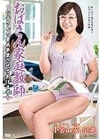 QIZZ-037 おばさん家庭教師~ お子さんの童貞卒業させてあげます~ 小宮山葵