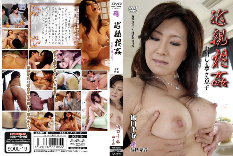 SOUL-019 The son Hashiguchi Chiharu which dreamed of Incest Creampie - Relatives, MILF, Mature Woman, Married Woman, Hashiguchi Chiharu