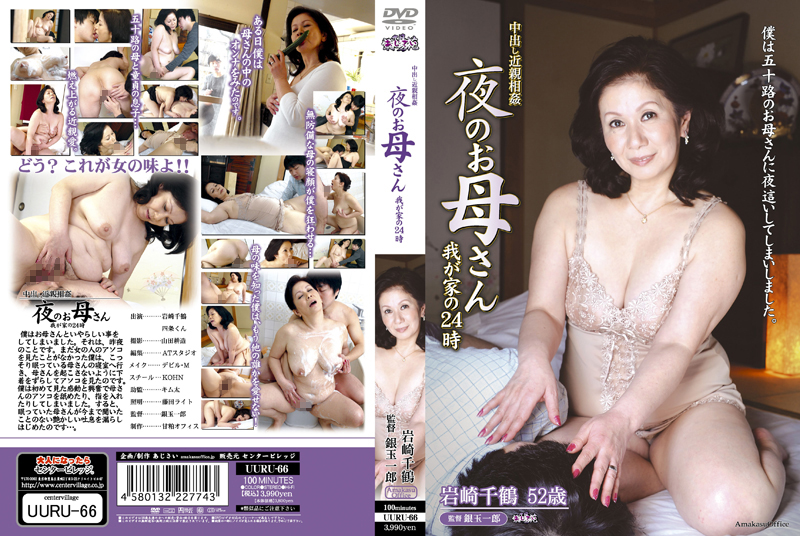 UURU-066 24:00 Iwasaki Chizuru of MILF my home of the Creampie Incest night - Relatives, MILF, Mature Woman, Featured Actress, Creampie, Chitzuru Iwasaki