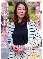 JGAHO-090 親戚のおばさん 青井まり