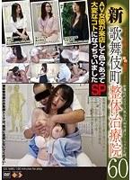 GS-1688 新・歌舞伎町 整体治療院60SP