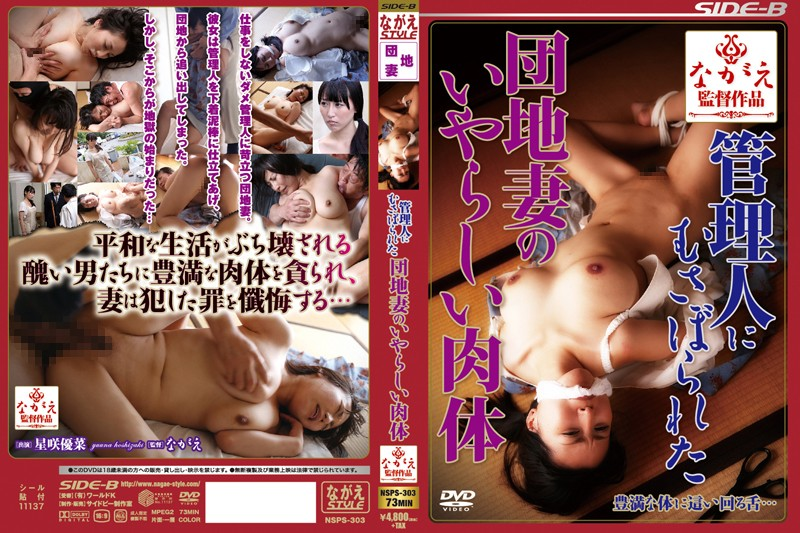 NSPS-303 The Sexy Body Of An Apartment Wife Devoured By The Janitor Yuna Hoshizaki