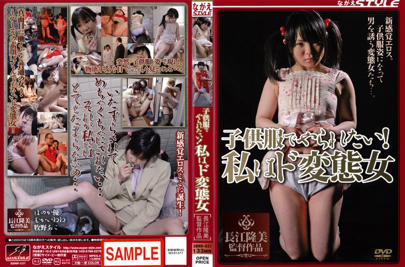 SBNR-037 Want to be ruined by children's clothes! I am a doh abnormal woman - Yu Honoka, Youthful, Outdoor, Nene Mukai, Cowgirl, Cosplay, Ako Makino