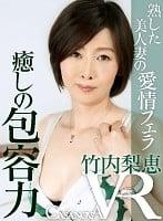 CABE-030 【VR】熟した美人嫁の愛情フェラ 竹内梨恵