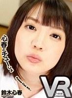VOVR-019 【VR】鈴木心春 心春とチューしょ