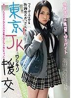 GDJU-006 東京JKワリキリ援交 放課後プチ援貸し切りバイト