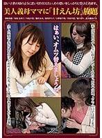 JUKU-004 美人義母ママに「甘えん坊」放題