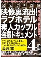 TR-1702 ラブホテル素人カップル盗撮ドキュメント 4時間 完全ガチ盗撮映像裏流出!