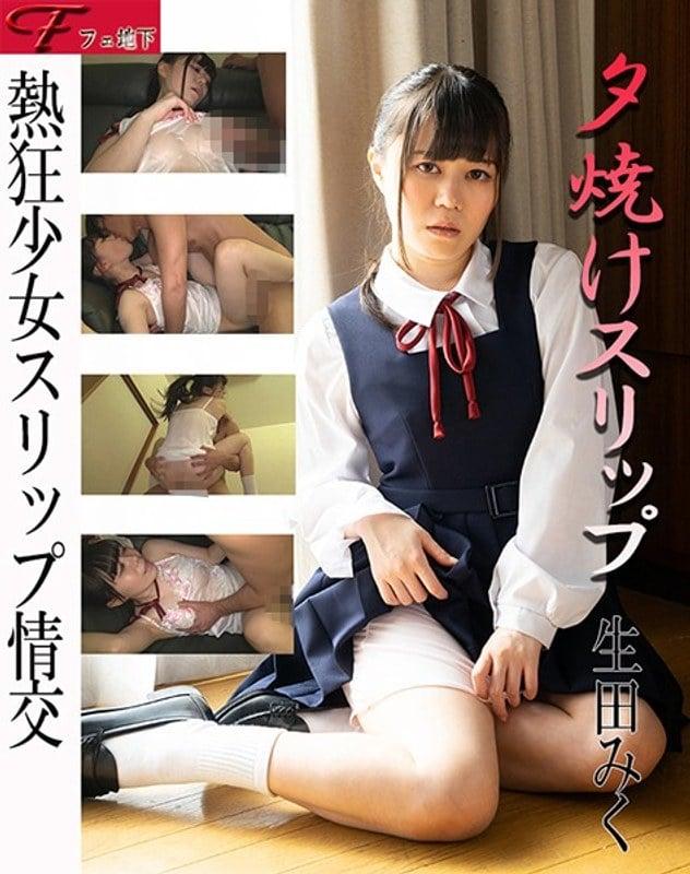 FJS-003B 夕焼けスリップ~熱狂少女スリップ情交 生田みく